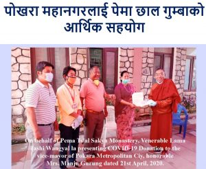 COVID-19 Donation to Pokhara Metropolitan City