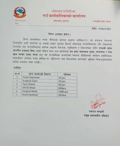 Lo-Manthang Rural Municipality Letter